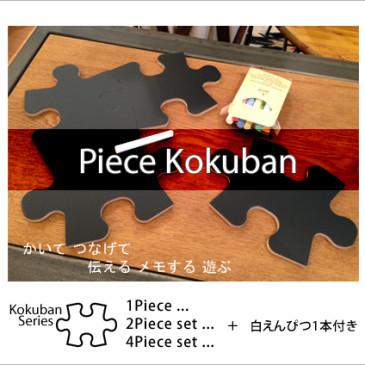 Piece Kokuban