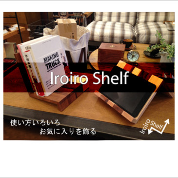 iroiro shelf