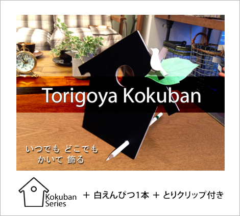Torigoya Kokuban